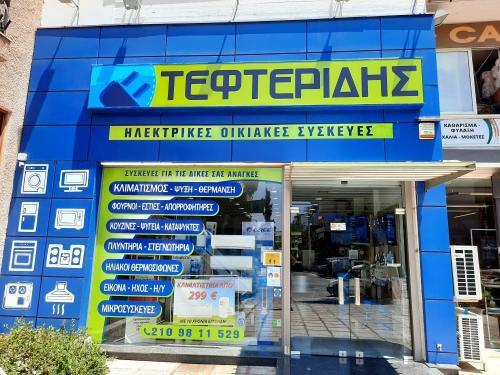 Τεφτερίδης-Αυτοκόλλητα